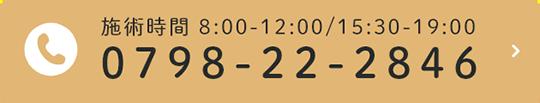 施術時間 8:00-12:00/15:30-19:00 0798-22-2846