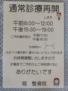 通常診療開始シマシタm(_ _)m
