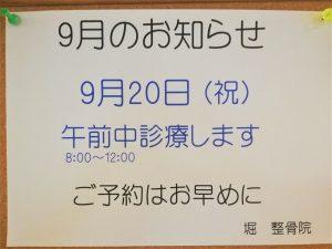 9/20月・祝 は午前中診療いたします